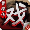 三国戏曹操传 v2.0.23 手机版下载