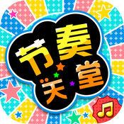节奏天堂 v1.1.2 官网下载