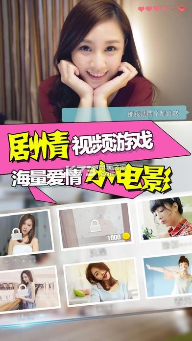 恋爱公寓2 v1.2 下载 截图