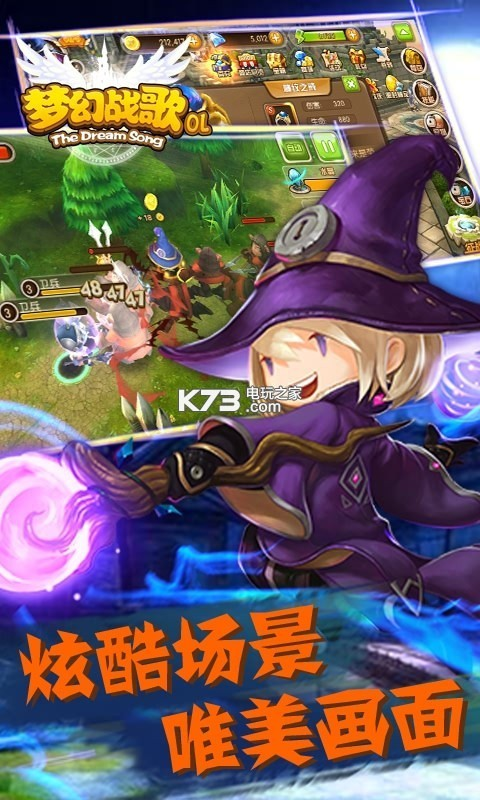 梦幻战歌 v1.8.0 九游版下载 截图