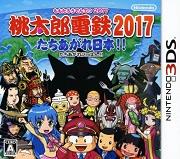 [NDS, New 3DS]桃太郎电铁2017ntr金手指下载