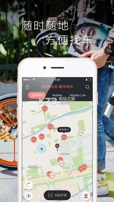 摩拜单车 v7.6.3 app下载 截图