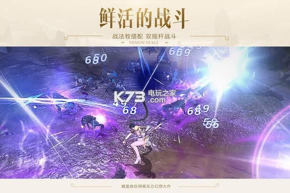 镇魔曲手游 v1.1.3 九游版下载 截图