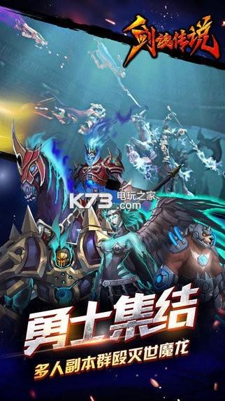 剑魂传说 v1.90 九游版下载 截图