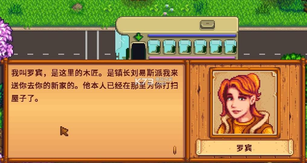 星露谷物语 v1.2.0 官中未加密版下载 截图