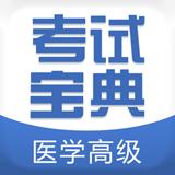 医学高级职称考试宝典 1.8 苹果版下载