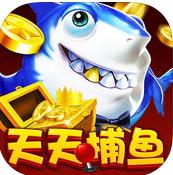 捕鱼® v3.21 手机游戏下载