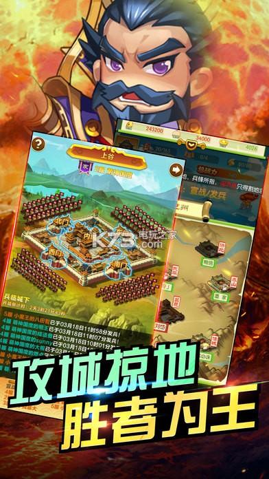 三国传奇英雄 v1.4.0 官网下载 截图