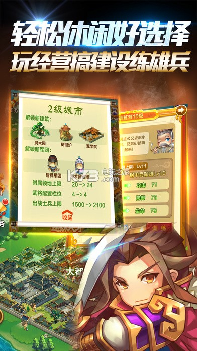 小小三国之军团战役 v1.3.2 官网下载 截图
