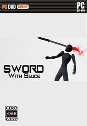 剑与酱汁免安装版下载