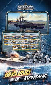 巅峰战舰 v2.2.0 下载安装 截图