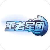 王者军团 v1.9.14 官网下载