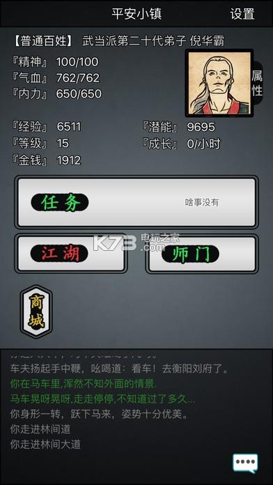 放置江湖OL v2.0 官网下载 截图