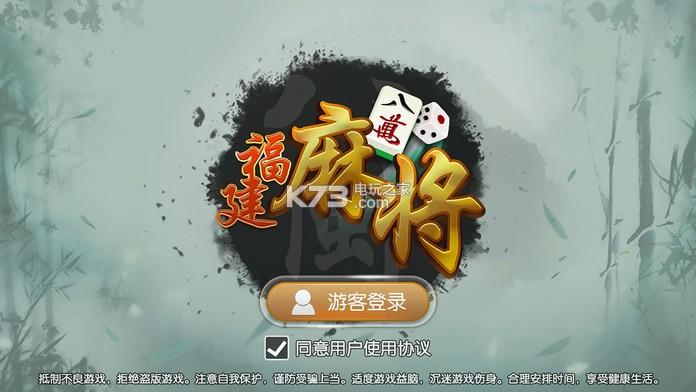 八闽福建麻将点评 邀请好友来畅玩游戏 无作弊系统稳定的平台 独特的