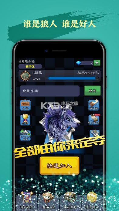 狼人杀 v2.0 app下载 截图