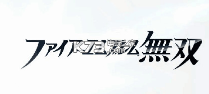 火焰纹章无双 中文版下载 截图