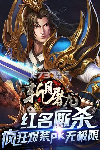 斩月屠龙 v3.3 官网下载 截图