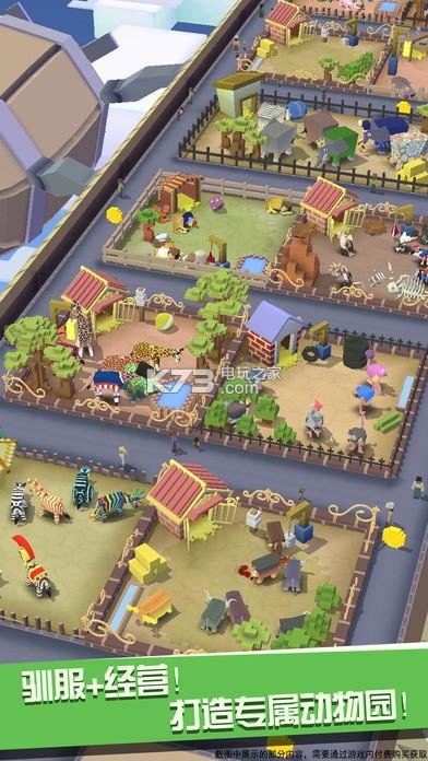 疯狂动物园 v1.6.0 最新版下载 截图