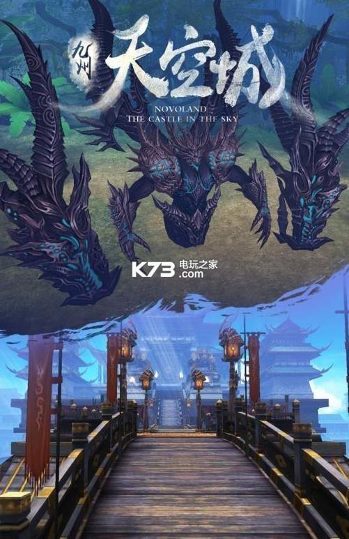 九州天空城手游 v1.1 九游版下载 截图