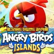 愤怒的小鸟岛屿 v1.0 破解版下载