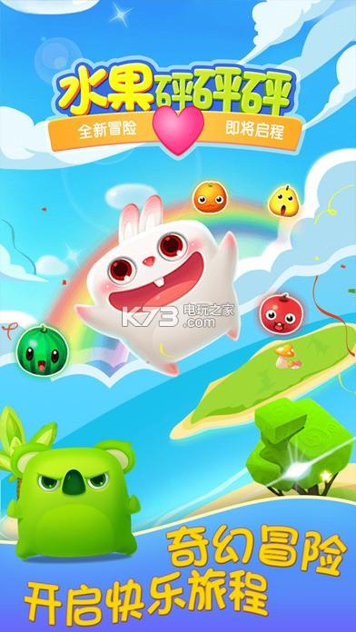 水果砰砰砰 v6.1.0 游戏下载 截图