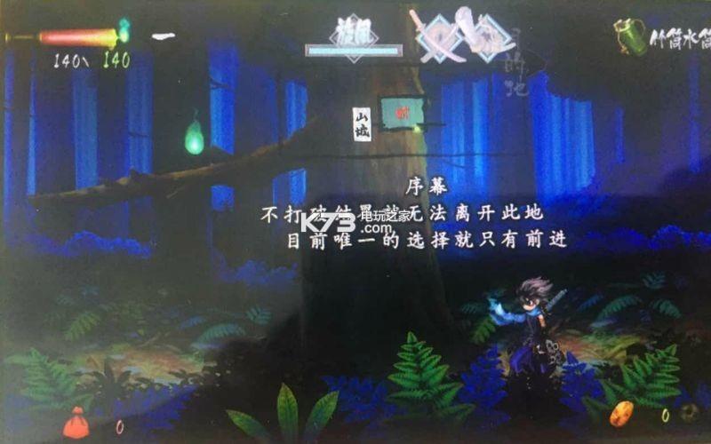 胧村正 完美汉化版+全dlc下载 截图