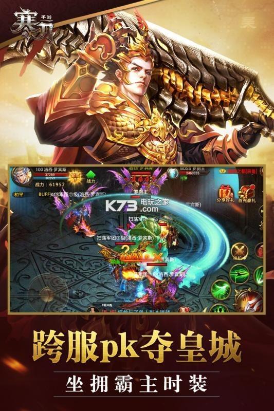 寒刀手游 v1.0 九游版下载 截图