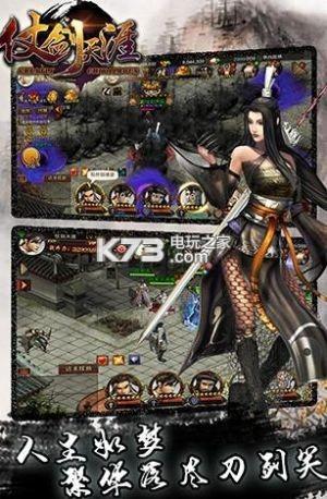 仗剑天涯手游 v2.0.1 九游版下载 截图
