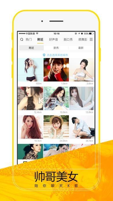 yy直播 v7.4.3 手机版下载 截图
