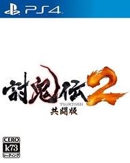 討鬼傳2共斗版中文版
