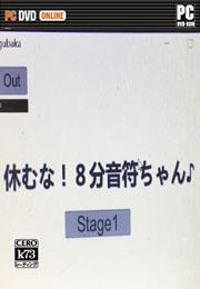 不要停八分音符酱中文版下载
