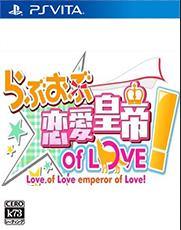 恋爱皇帝of LOVE! 日文版下载