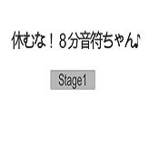 不要停!八分音符酱 v1.1 汉化版下载