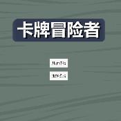 卡牌冒险者续手机版下载v1.0