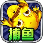 捕鱼去手游 v1.3 官网下载