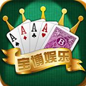 宝博游戏棋牌 v1.1.1 手机版下载