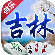 微乐吉林棋牌长春麻将 v3.3.1 下载