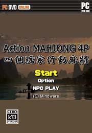 四个玩家行动麻将 中文硬盘版下载