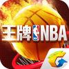 王牌NBA官网下载v1.0.1094