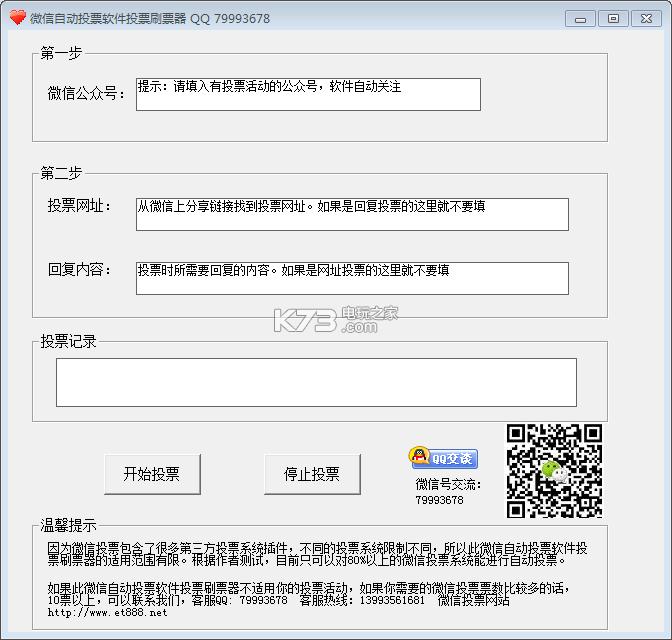 微信自动投票软件投票刷票器 2.0 下载 截图