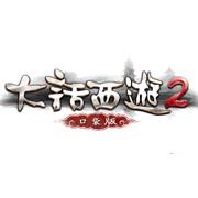 大话西游2口袋版官网下载