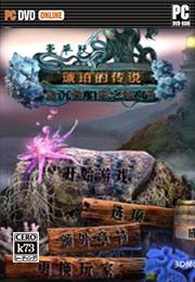[PC]琥珀故事沉船之岛免安装典藏版下载