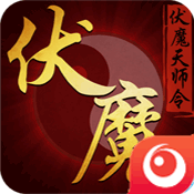 伏魔天师令私服版下载v3.4