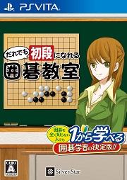 谁都能成为初段的围棋教室