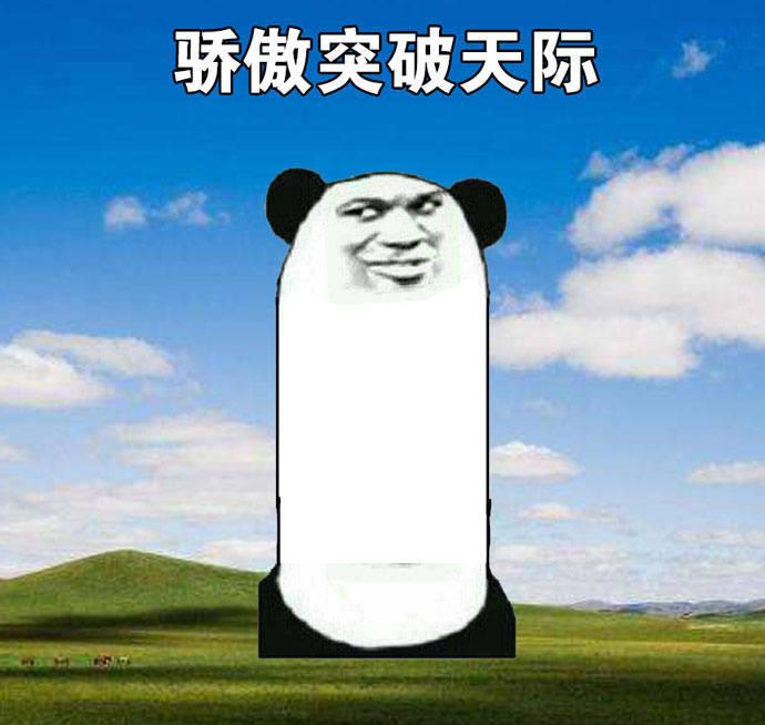 是金馆长的熊猫脸的一组表情包,看起来也是十分的逗比,让用户能够看到
