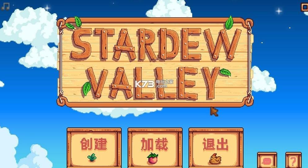星露谷物语 中文版下载 截图
