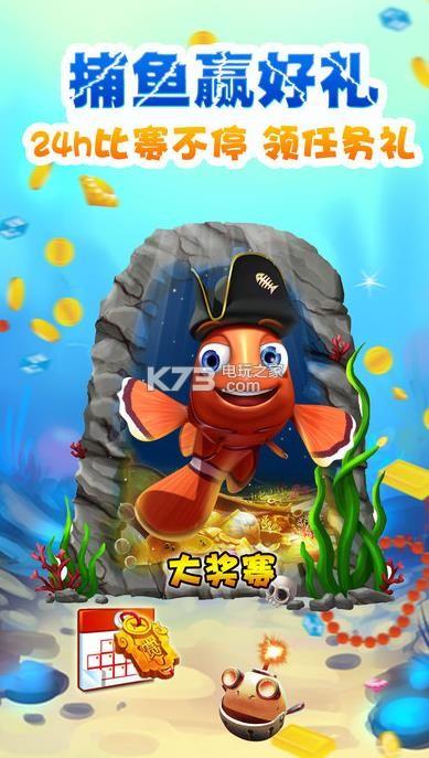 全民快乐捕鱼 v1.1 官网下载 截图