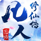 凡人修仙传手游 v1.5.01 4399下载
