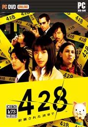 428被封锁的涩谷 中文硬盘版下载