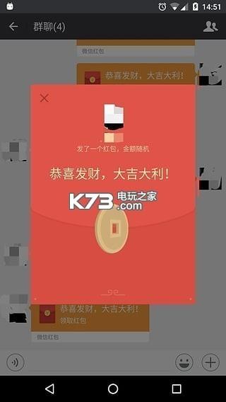 微信红包雷 v1.0 下载 截图